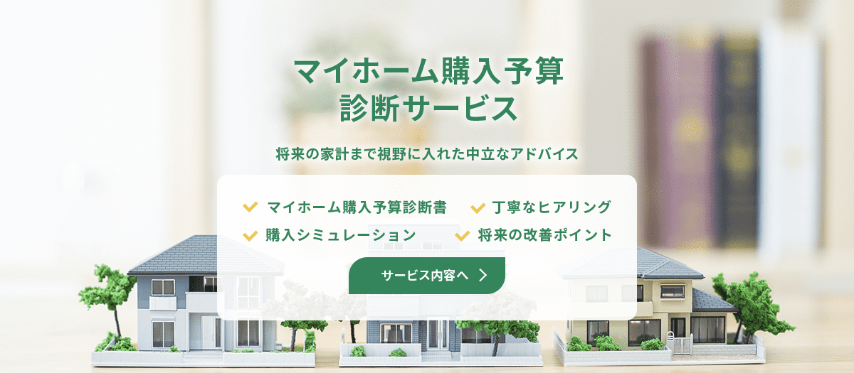 マイホーム購入予算診断サービス