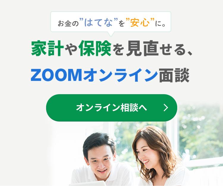 zoom相談サービス